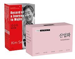 바이링궐 에디션 한국 대표 소설 110 - 2