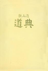 증산도 도전 (가죽/지퍼/미색/박엽지)