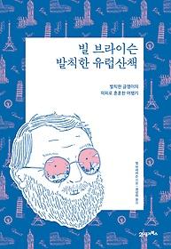 """<font title=""""빌 브라이슨 발칙한 유럽산책 - 리커버 에디션"""">빌 브라이슨 발칙한 유럽산책 - 리커버 에...</font>"""