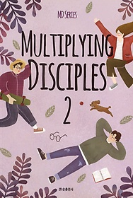 Multiplying Disciples 2 (학생용)