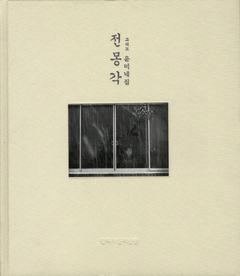 전몽각 그리고 윤미네집