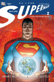 올스타 슈퍼맨 2