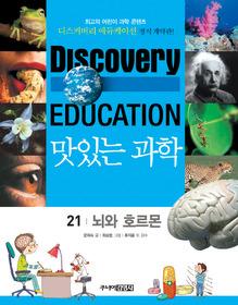 맛있는 과학 21 - 뇌와 호르몬