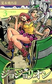 ジョジョリオン 3 (コミック)