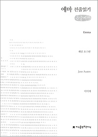 에마 (큰글씨책)