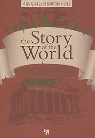 세계 역사 이야기 영어 리딩 훈련 고대 1