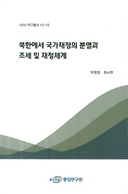 "<font title=""북한에서 국가재정의 분열과 조세 및 재정체계 (연구총서 13-10)"">북한에서 국가재정의 분열과 조세 및 재정...</font>"
