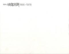 육명심 영상사진 1966-1978