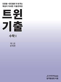 일격필살 트윈기출 수학 1 (2021)