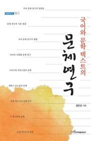 국어와 문학 텍스트의 문체연구