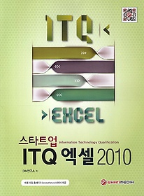 ITQ 엑셀 2010 (2013)