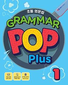 초등 영문법 GRAMMAR POP PLUS 1