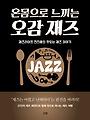 (온몸으로 느끼는) 오감 재즈 : 재즈라이프 전진용의 맛있는 재즈 이야기 이미지
