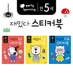재밌다 IQ EQ CQ 스티커북 3권 세트 - 만 5세