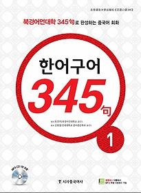 한어구어 345구 1