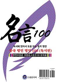 드림중국어 중국 명인 명언 100 - 독서편