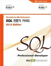 SQL 전문가 가이드 The Guide for SQL Professional