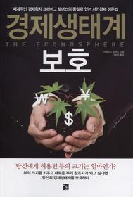 경제생태계 보호