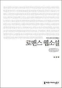 로맨스 웹소설 (큰글씨책)
