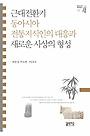 근대전환기 동아시아 전통지식인의 대응과 새로운 사상의 형성 : (동아시아 문명총서 13)