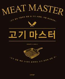 고기 마스터