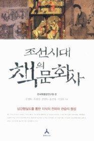 조선시대 책의 문화사