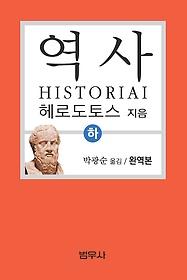 헤로도토스 역사 (하)