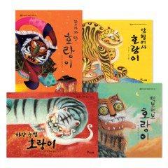 한솔수북 안알려진 호랑이 이야기 시리즈 패키지 (전4권)