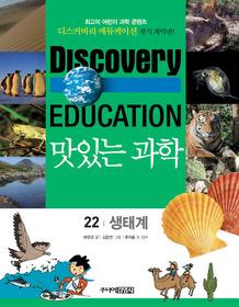 맛있는 과학 22 - 생태계