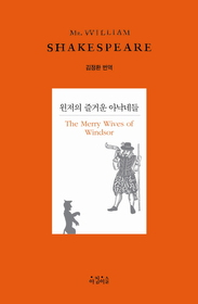 "<font title=""MR. WILLIAM SHAKESPEARE - 원저의 즐거운 아낙네들 "">MR. WILLIAM SHAKESPEARE - 원저의 즐거운 ...</font>"