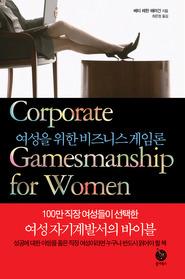 여성을 위한 비즈니스 게임론