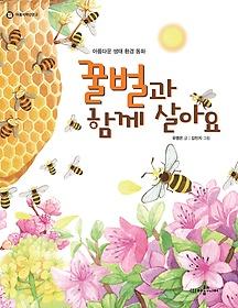 꿀벌과 함께 살아요