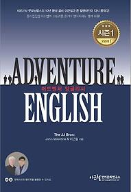 "<font title=""어드벤처 잉글리시 Adventure English 시즌 1"">어드벤처 잉글리시 Adventure English 시즌...</font>"