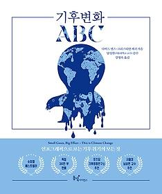 기후변화 ABC