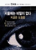 서울엔 비밀이 없다  - 지금은 도청중