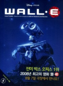 WALL - E (월E)