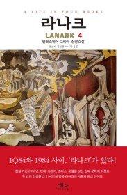 라나크 4