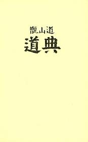 증산도 도전 (신국판/가죽/단본/미색)