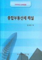 종합부동산세 해설 (2006/ 양장)