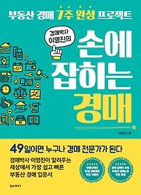(경매박사 이영진의) 손에 잡히는 경매 : 부동산 경매 7주 완성 프로젝트