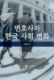 변호사와 한국 사회 변화