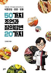 "<font title=""식품창업 경영 법률 50가지 조언과 질의답변 20가지"">식품창업 경영 법률 50가지 조언과 질의...</font>"