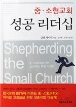 중, 소형 교회 성공 리더쉽
