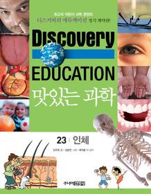 맛있는 과학 23 - 인체