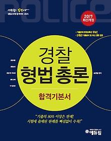 2017 에듀윌 경찰 합격기본서 - 형법 총론