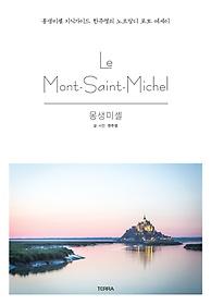 몽생미셸 : 몽생미셸 지식가이드 한주영의 노르망디 포토 에세이 = Le Mont-Saint-Michel