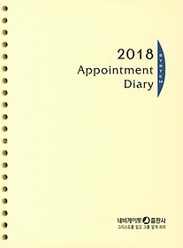 "<font title=""Appointment Diary System Refill (대/20공/2018)"">Appointment Diary System Refill (대/20공...</font>"