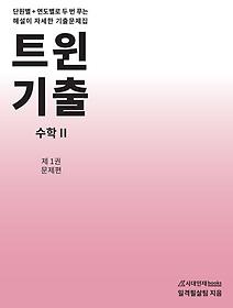 일격필살 트윈기출 수학 2 (2021)