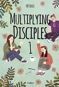 Multiplying Disciples 1 (학생용)