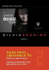 실비아의 스페인어 멘토링 2 - 초급편